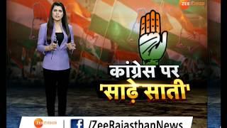 राजस्थान में कांग्रेस की वो सात सीट...जिनपर सबसे ज्यादा चुनौतियां हैं ...
