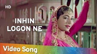 Inhin Logon Ne | Pakeezah (1972) | Meena Kumari | Filmi Gaane