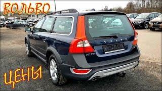 Авто из Литвы, Volvo цена ноябрь 2019.