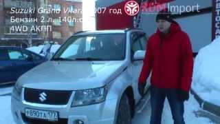 Suzuki Grand Vitara 2007 год 2 л. 4WD от РДМ-Импорт(Продажа машин в Новосибирске ул. Фрунзе 61/2 383 3281232 видео обзор, тест-драйв, отзывы, советы, экстерьер, интерь..., 2014-12-04T12:33:14.000Z)