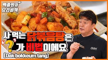 식당에서 먹는 닭볶음탕의 비법은 바로~ What is the secret of Dak-bokkeum-tang in a restaurant?