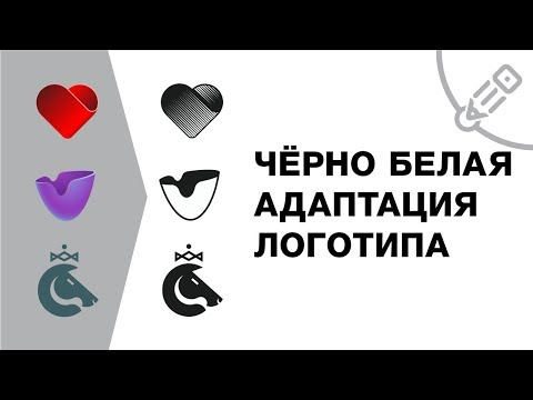 Урок по Иллюстратору. Чёрно белая адаптация логотипа. ( black & white logo tutorial )