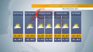 Եղանակը Հայաստանում 15 09 2017  ջերմաստիճանը սկսում է նվազել