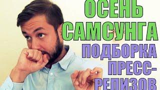 ОСЕНЬ САМСУНГА, ПОДБОРКА ПРЕСС РЕЛИЗОВ