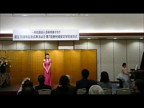 ♪ O mio babbino caro ~私のお父さん~ ♪ 一般社団法人日本作家クラブ 創立70周年記念式典 音楽演奏