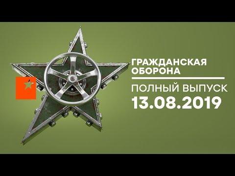 Гражданская оборона – выпуск от 13.08.2019