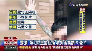 通緝裁定收押蘆竹王陽明偷錄影比YA