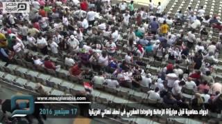 مصر العربية | اجواء حماسية قبل مبارؤاة الزمالك والودادا المغربي فى نصف نهائي افريقيا