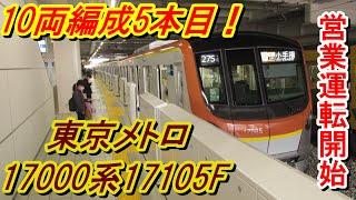 【10両編成5編成目】東京メトロ17000系17105F営業運転開始@所沢駅・西所沢駅 2021.05.04