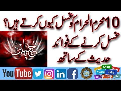 10 Muharram wale din  Gusal karne ke Fawaid   Aashora ki Fazilat   Muharram Ul Haram ki Dua  