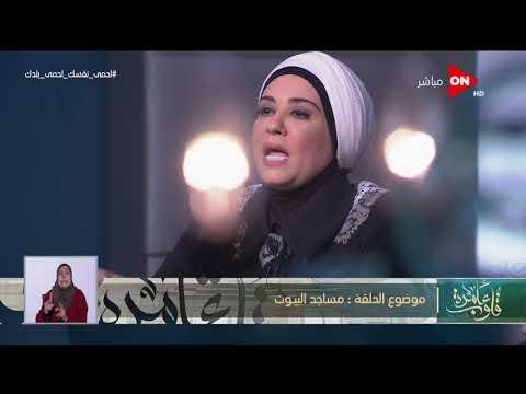 قلوب عامرة - د.نادية عمارة توضح الدليل على سنة المساجد داخل البيوت