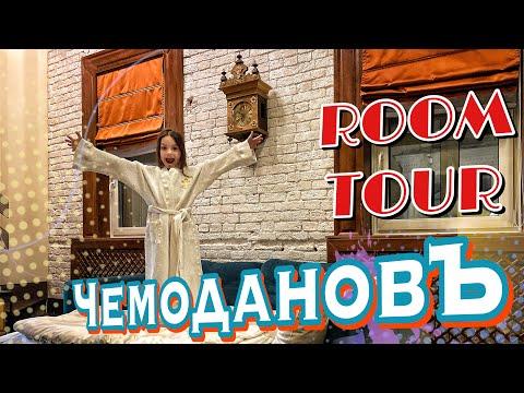 Рум тур по номеру люкс бутик-отель Чемодановъ Москва