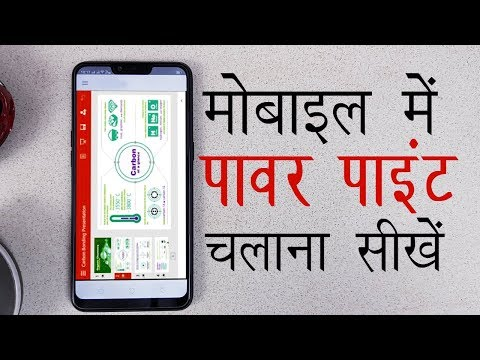 How To Use Power Point In Android Mobile - Basic Knowledge Of Power Point Tutorial   MS Power Point