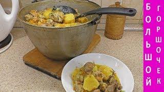Большой горшочек - мясо с картошкой в казане, в духовке.