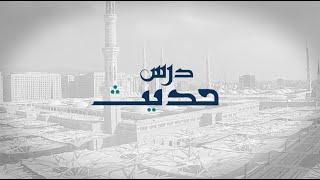Dars-e-Hadith - Programme no. 2