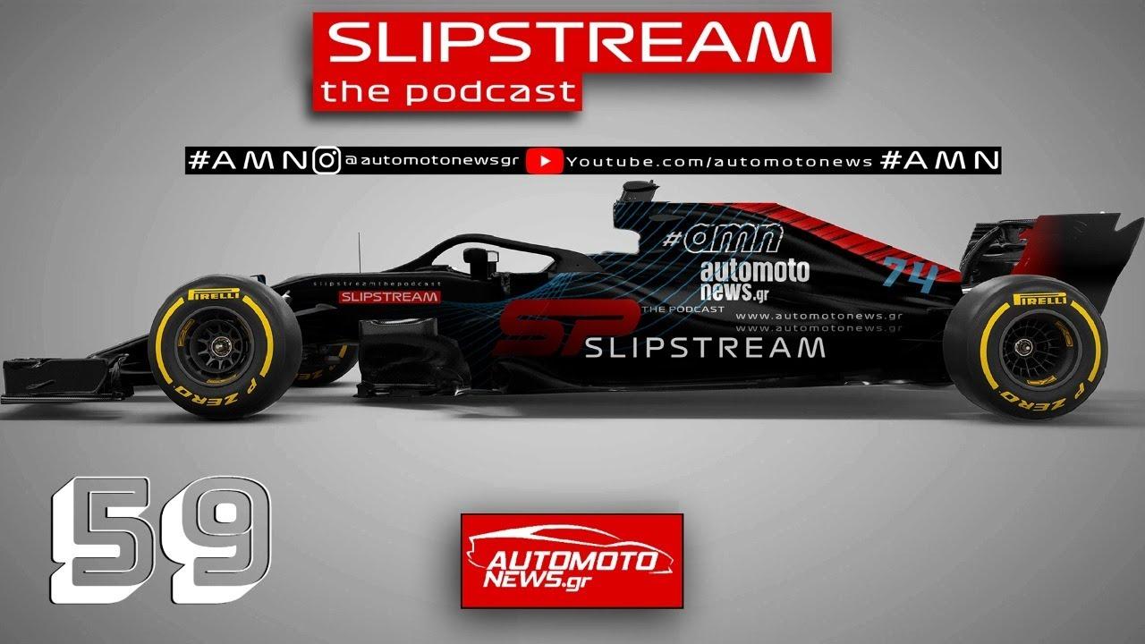 Slipstream #59   GP Αυστρίας Review   Ας μιλήσουμε για Formula 1