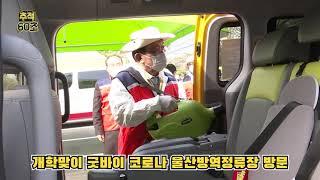 [추적60초] 개학맞이 굿바이코로나 울산방역정류장 방문