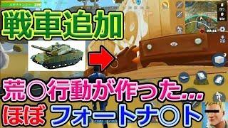 ほぼフォートナイトに戦車追加w【Fortcraft(フォートクラフト)】