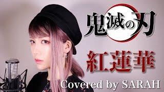 【鬼滅の刃】lisa 紅蓮華 sarah cover kimetsu no yaiba tvsize