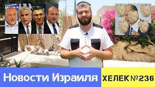 Весенний листопад из фиговых листков. Новости Израиля / Хелек выпуск№236