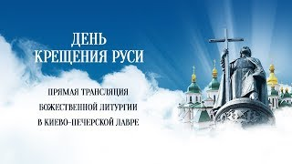 Прямая трансляция Божественной литургии в Киево-Печерской лавре