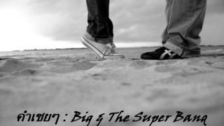 คำเชยๆ - Big & The Super Band.