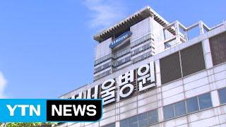 [뉴있저] 삼성서울병원 간호사 4명 확진...수술실 폐…