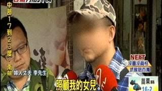 [東森新聞HD]「插完鼻胃管變植物人」    醫院判賠3100萬