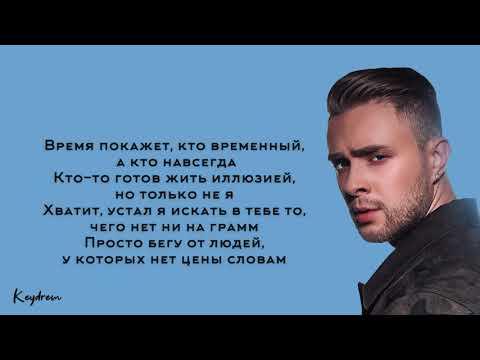 Егор Крид - Голубые глаза (Текст) 🎵