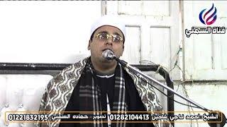 الشيخ أحمد ناجي شاهين | سورة النمل (59)-(65) | عزاء عائلات عبدالمجيد | أبيس 5/2 #السمني