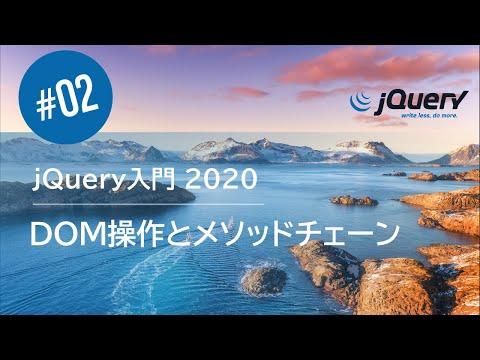 jQuery入門 2020 #02:DOM操作とメソッドチェーンで jQueryの便利さを実感しよう