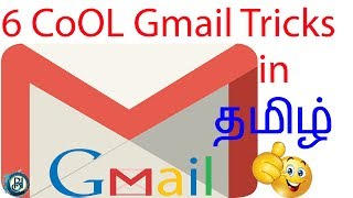 6 CooL Gmail Tricks You Did Not Know About : IN tamil/தமிழ் 👌👌