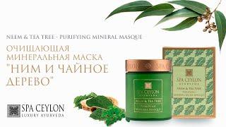 Натуральная очищающая минеральная маска для лица НИМ И ЧАЙНОЕ ДЕРЕВО 200 ml Spa Ceylon