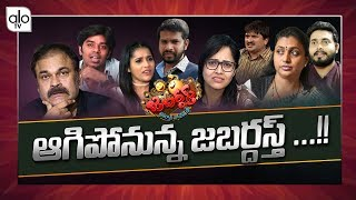 జబర్దస్త్ ఆగిపోనుందా  ?? | Roja & Nagababu Out From Jabardasth | Telugu Comedy Shows | Alo Tv