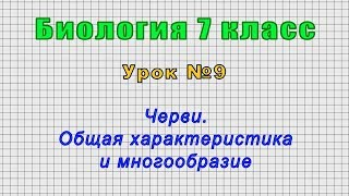 Биология 7 класс (Урок№9 - Черви. Общая характеристика и многообразие.)
