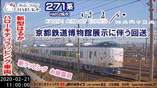 【新型はるか】271系はるか ハローキティラッピング車@ライブカメラ 鉄道 JR京都線 向日町 (2020/02/21 11:00)