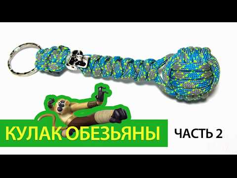 Кулак обезьяны из паракорда с узелочным плетением. Часть 2. / Monkey Fist Paracord. Part 2.