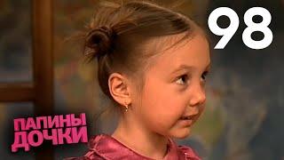 Папины дочки | Сезон 5 | Серия 98