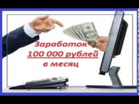 Как заработать 100 000 рублей