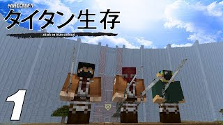 Attack On Titan Survival - MINECRAFT (EP 1)
