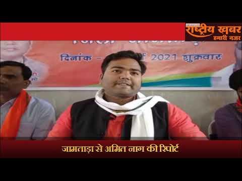 भारतीय जनता युवा मोर्चा ने जामताड़ा में बैठक को संबोधित किया