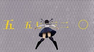 五五七二三二〇 『四味一体』Official Music Video(Special Mix)