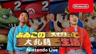 よゐこのスマブラで大乱闘生活 [Nintendo Live 2018]