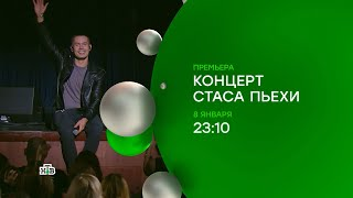Юбилейный концерт Стаса Пьехи на НТВ анонс