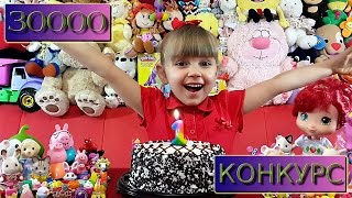1 рік каналу Іграшки Настюшки! Конкурс в честь 30 тисяч передплатників