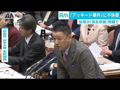 """山本太郎「巷では""""アッキード事件""""と呼ばれている」⇒ 委員長「不適切」安倍総理「限度を超えている。不愉快で遺憾」"""
