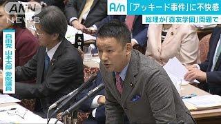 山本太郎氏「アッキード事件」発言に総理が不快感(17/03/02)