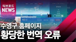 [부산]수영구 홈페이지 황당한 번역 오류/티브로드