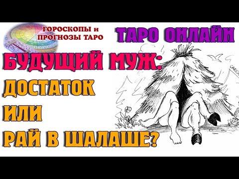 Гадание Стрела Судьбы - Бесплатные гадания онлайн гороскоп