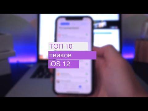 ТОП 10 полезных твиков для IOS 12 Unc0ver [ДЖЕЙЛБРЕЙК]